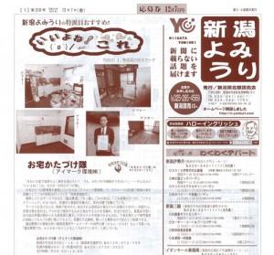 yomiuri121207 (1)