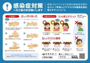 コロナに負けるな!! お宅かたづけ隊の『片付け方』/新潟県内対応!!