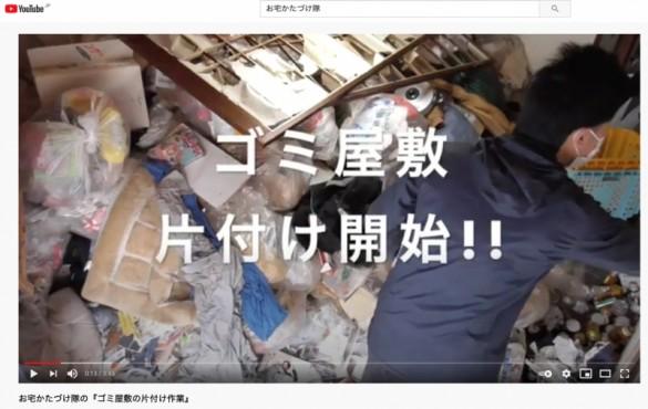 お宅かたづけ隊の『Youtube公式チャンネル』に動画をアップしました!!